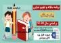 برنامه سالانه و تقویم اجرایی پیش دبستانی