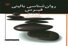 خلاصه جامع و کامل کتاب روانشناسی بالینی فیرس  و ترال ترجمه
