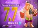 ربات فارسی کلش اف کلنز و هدیه هک کلش اف کلنز