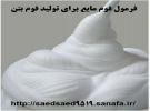 فرمول فوم مایع برای تولید فوم بتن